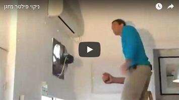 איך לנקות את הפילטרים של המזגן